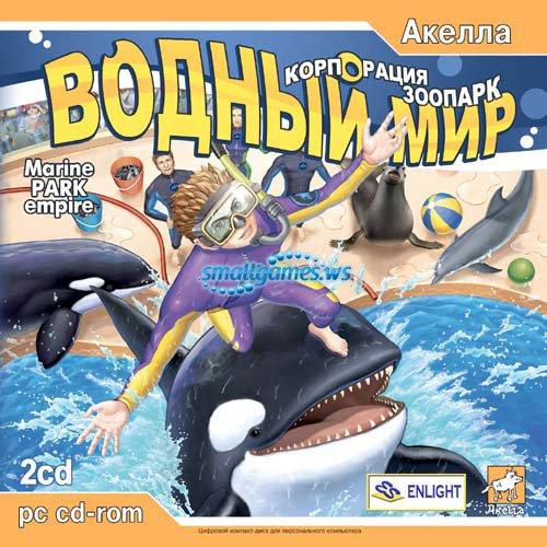 Водный Мир. Корпорация Зоопарк