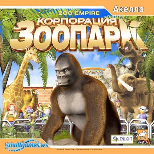 Корпорация «Зоопарк»