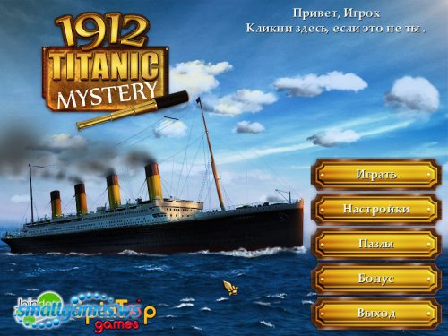 1912 Titanic Mystery (Русская версия)