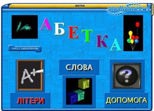 Диктанти.Українська абетка