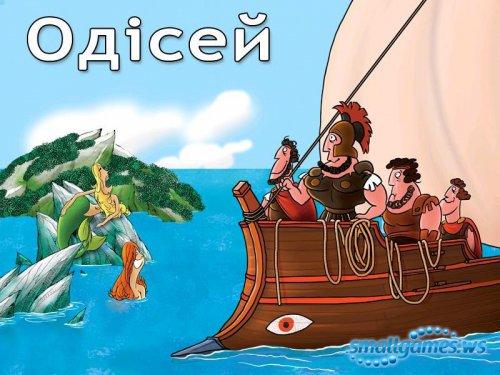 Одісей