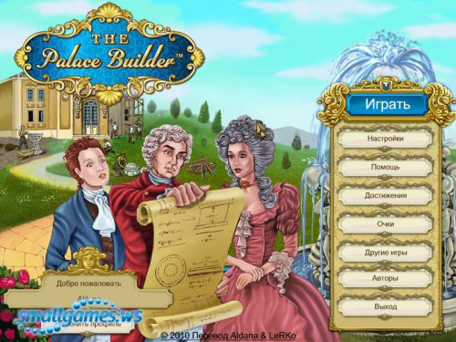 The Palace Builder (русская версия)