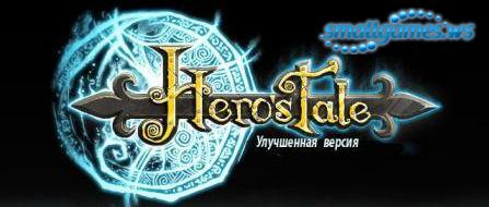 Heros Tale: Enhanced Edition (Русская версия)