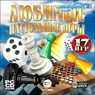 Любимые настольные игры