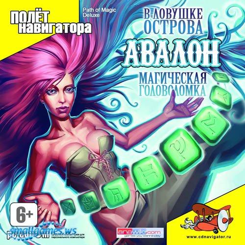 В ловушке острова Авалон: Магическая головоломка