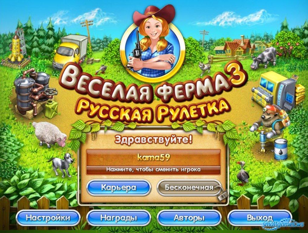 Бесплатные игры для мальчиков русская рулетка думаете можно зарабатывать играя в казино