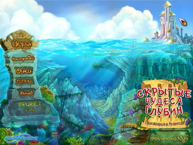 Скрытые Чудеса Глубин 3 Приключения в Атлантиде
