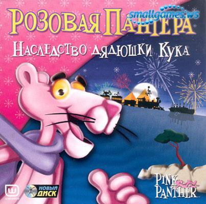 Розовая пантера. Наследство дядюшки Кука