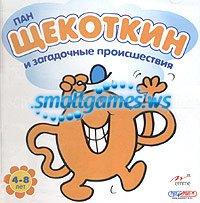 Пан Щекоткин и загадочные происшествия