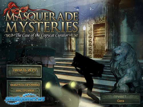 Masquerade Mysteries: The Case of the Copycat Curator (Русская версия)