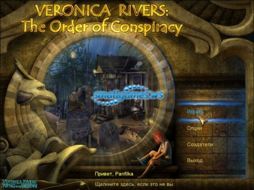 Veronica Rivers. The Order Of Conspiracy (RUS)