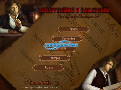 Преступление и наказание: Кто подставил Раскольникова