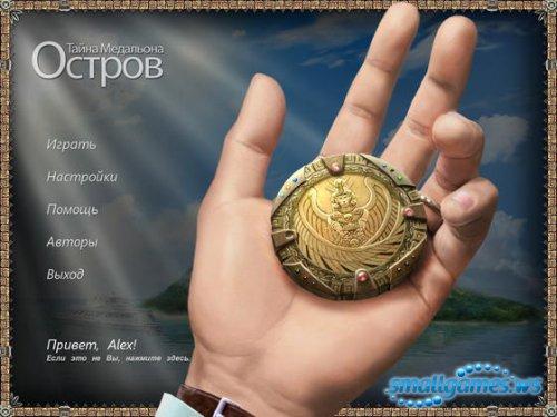 Остров. Тайна медальона
