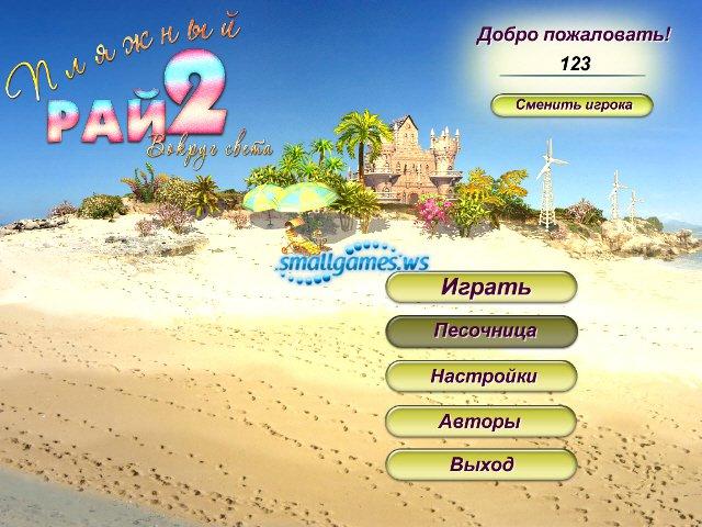 Пляжный рай скачать игру бесплатно.