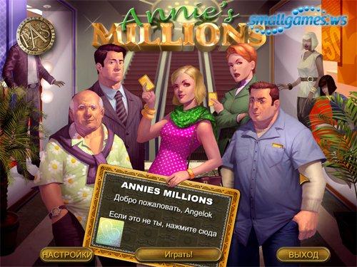 Annie's Million's (русская версия)