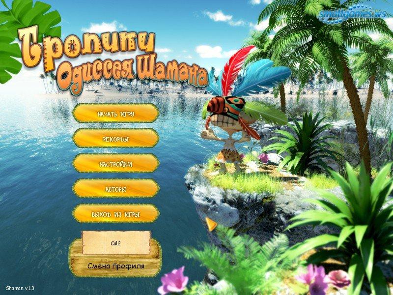 Онлайн игра Hapland 2  квесты  noplayru