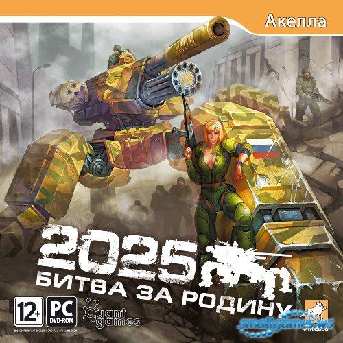 2025.Битва за Родину
