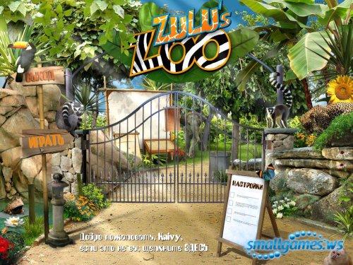 Зоопарк мисс Зулу / Zulus Zoo