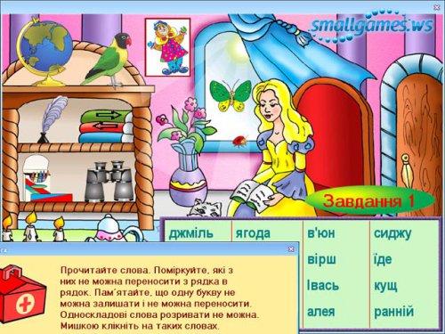 Аліса вивчає українську мову