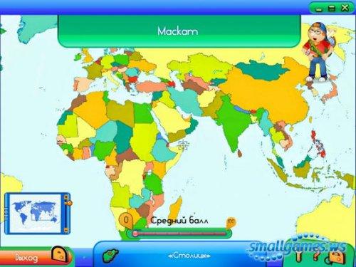 География для умников. Игровой курс