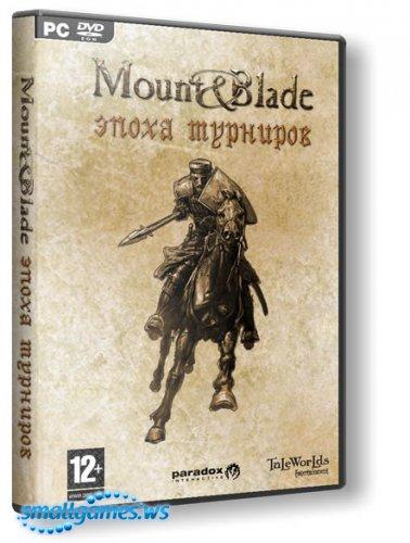 Mount & Blade. Эпоха турниров