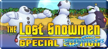 Пропавшие Снеговики: Специальное Издание