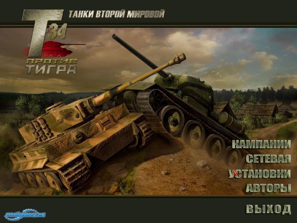 Скачать танковые симуляторы второй мировой