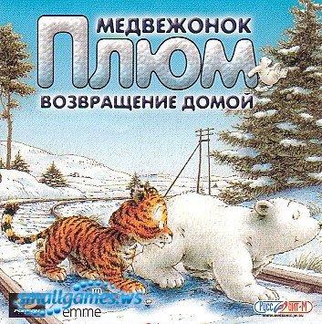 Медвежонок Плюм.Возвращение домой.