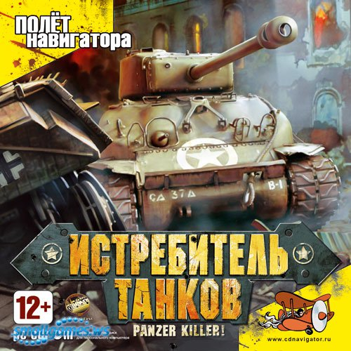 Panzer Killer. Истребитель танков