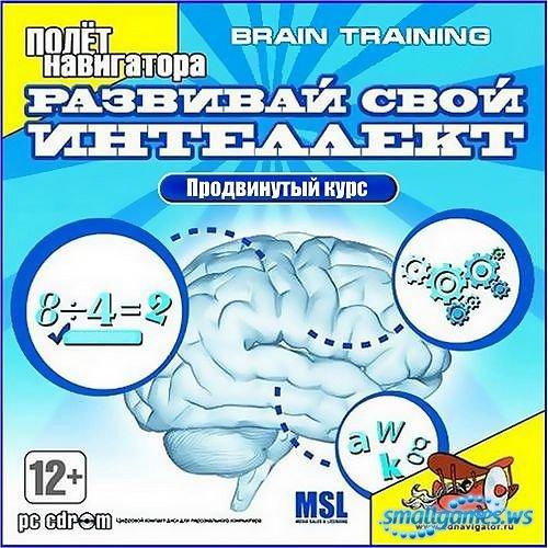 Развивай свой интеллект: Продвинутый курс