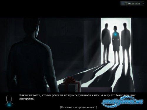 Тайные расследования. Талисман власти