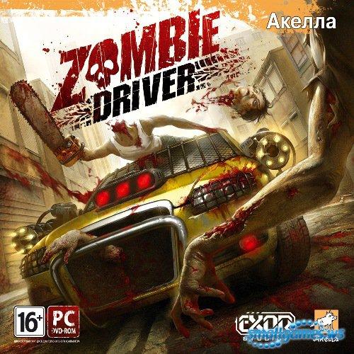 Zombie Driver (рус)