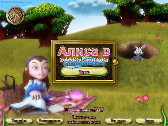 Название Алиса в стране Маджонг Жанр маджонг Язык интерфейса