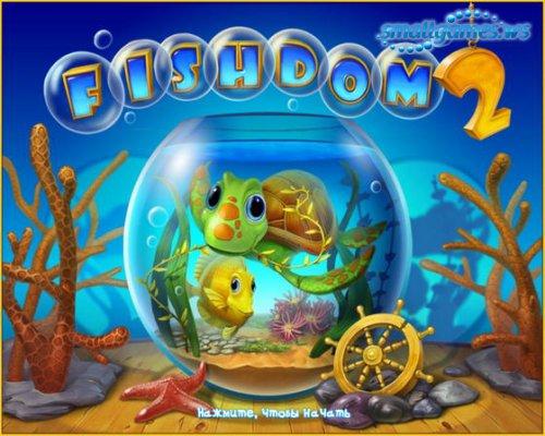 Fishdom 2. Эксклюзив