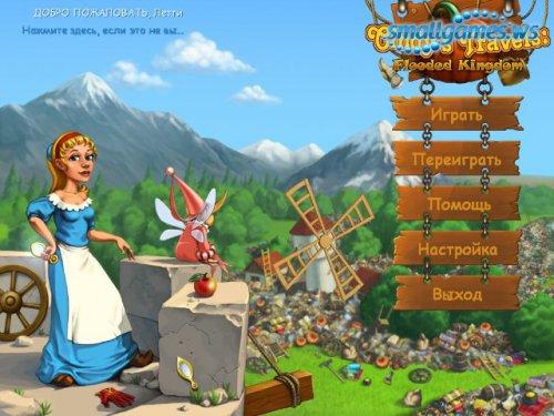 Cindy`s Travels: Flooded Kingdom (русская версия)
