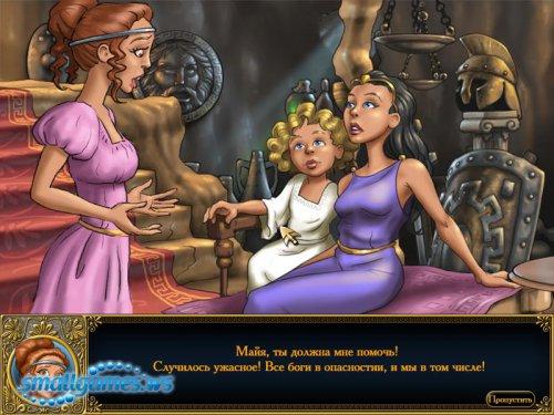 Древние приключения: Подарок Зевса