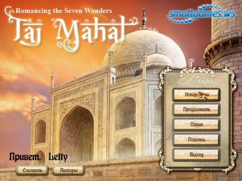 Romancing the Seven Wonders: Taj Mahal (русская версия)