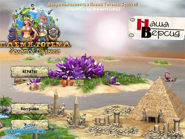 Племя тотема: золотое издание » скачать бесплатно игры на babyuser.