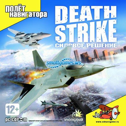 Death Strike. Силовое решение