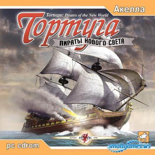 Тортуга. Пираты Нового Света