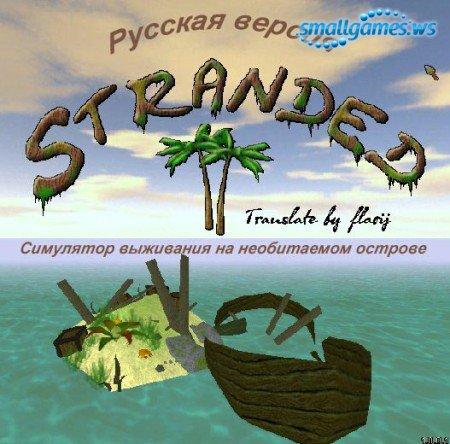 Stranded 2.Mysteries of Time/Затерянные 2. Загадка Времени