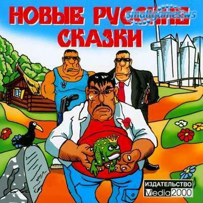 Новые Русские Сказки.