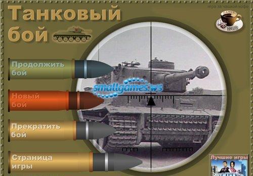 Танковый бой 1.00 Rus