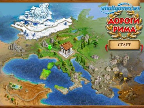 Дороги Рима