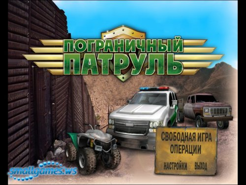 Homeland Defense: National Security Patrol / Пограничный патруль