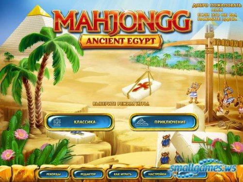 Маджонг. Тайна Египта