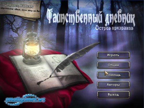 Mystic Diary 2. Return to the Island (Русская версия)