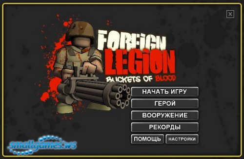 Foreign Legion  Buckets of Blood (русская версия)