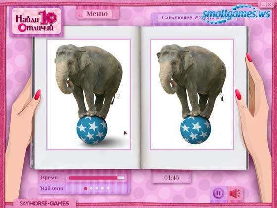 Игра найди 10 различий онлайн для взрослых