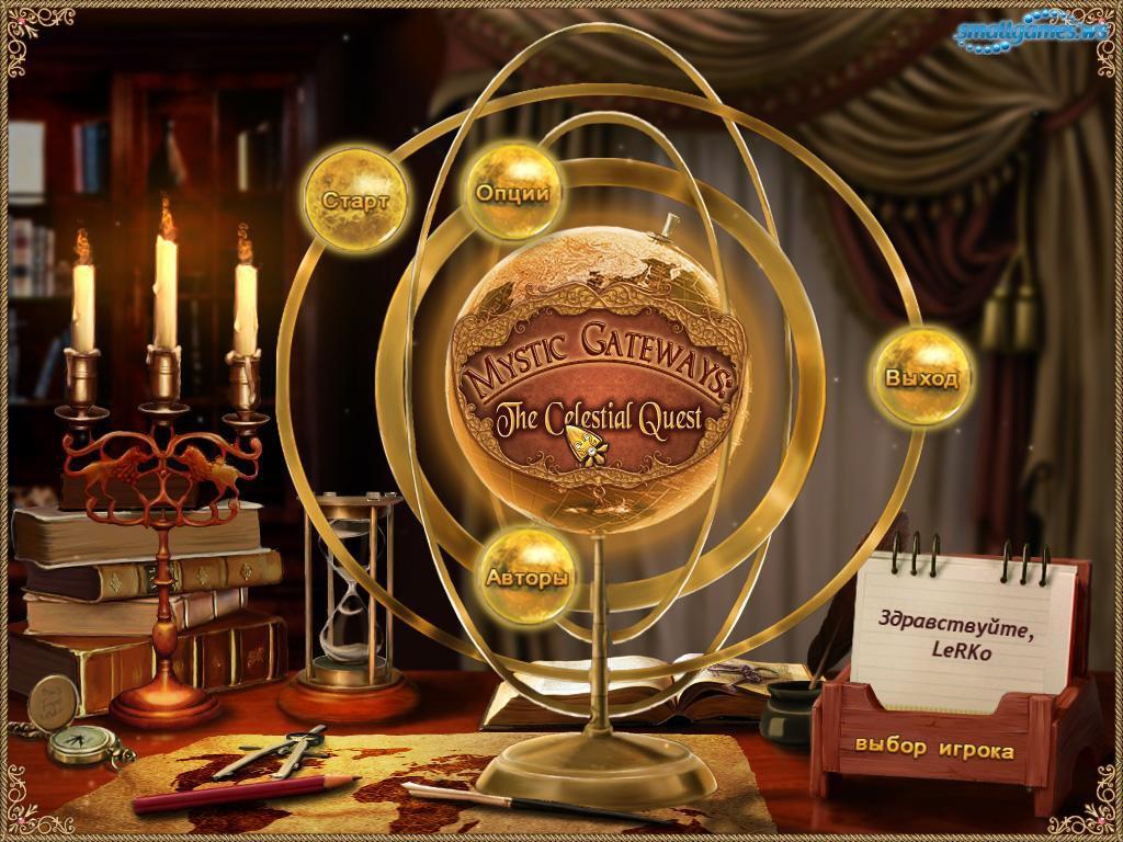 Ключ для игры Mystic Gateways The Celestial Quest НЕ ТРЕБУЕТСЯ